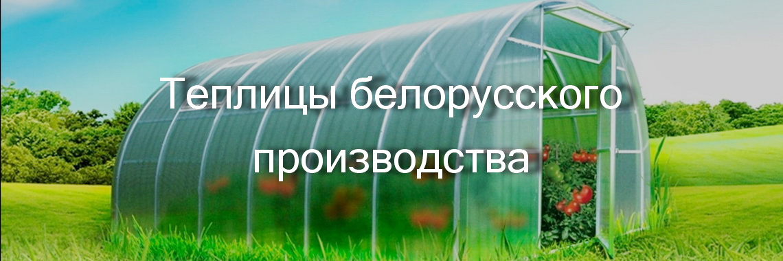 Белорусские теплицы