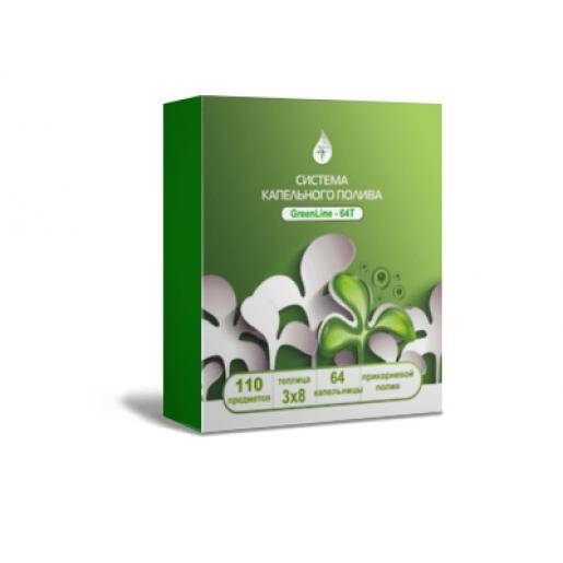 Система автополива GreenLine–64 прикорневой