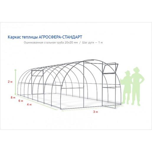 Теплица Агросфера Стандарт, 10 метров,  поликарбонат 4 мм.